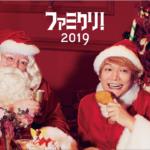【予約なしで】ファミマのクリスマスケーキ2019店頭販売はある?最新ミニケーキ情報も!